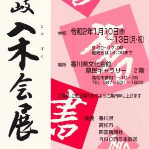 讃岐入木会展 vol.17|新時代への願い、そして気持ちを新たに
