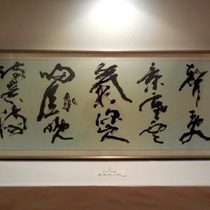 冨村 華峰女史|書家人生半世紀余りの軌跡