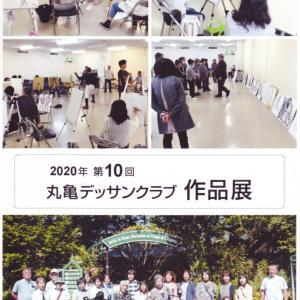 丸亀デッサンクラブ vol.10