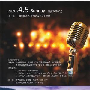 香川歌謡フェスティヴァル vol.83