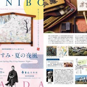 和田 邦坊コレクション vol.2|季節の移ろいと共に