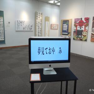 香川県立高松東高等学校 芸術コース|EAST×ARTS 2019‐20