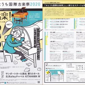 せとうち国際古楽祭2020 |粋な古楽! vol.1