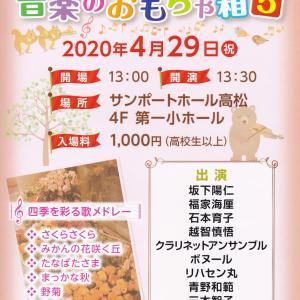 音楽のおもちゃ箱 vol.5
