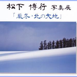 松下 博行氏|厳冬・北の大地