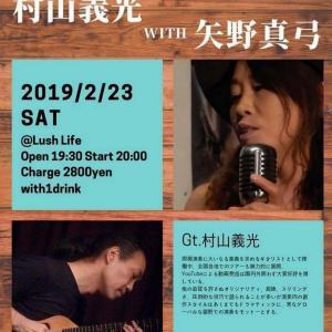 村山 義光氏 with 矢野 真弓氏|Special Jazz Live