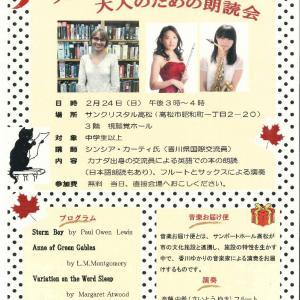 英語で楽しむ大人のための朗読会