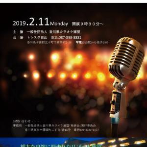 歌謡フェスタ vol.81