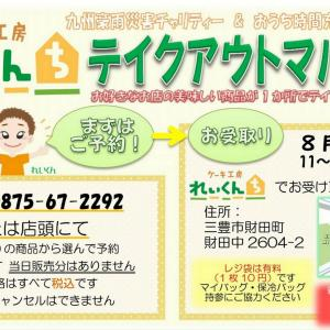 ケーキ工房れいくんち テイクアウトマルシェ vol.1【事前予約販売】