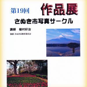 さぬき市写真サークル vol.19