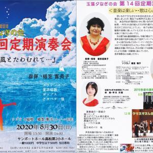 玉藻夕なぎの会 vol.14