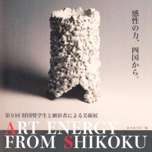 ART ENERGY FROM SHIKOKU~奨学生と顕彰生による美術展 vol.9