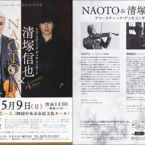 NAOTO氏&清塚 信也氏|ヴァイオリンとピアノの競演