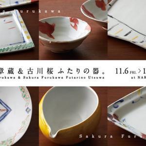 古川 章蔵氏&桜女史|父娘で展開、カラフルな色絵付の世界