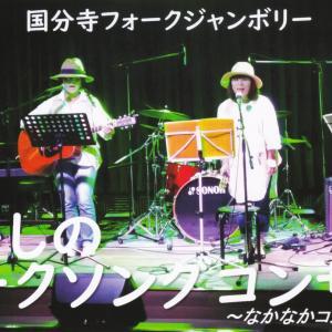 国分寺フォークジャンボリー|懐かしのフォークソングコンサート