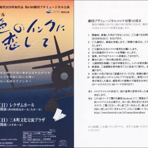 劇団プチミュージカル vol.63|海色のインクに恋して