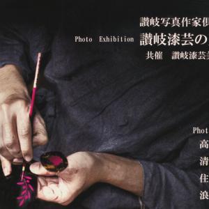 讃岐写真作家倶楽部 vol.4|讃岐漆芸の人たち