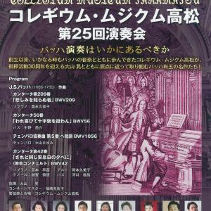 コレギウム・ムジクム高松 vol.25