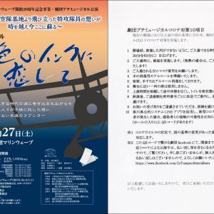 劇団プチミュージカル|海色のインクに恋して〈三豊公演〉