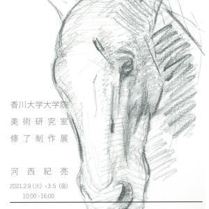 香川大学大学院美術研究室 修了制作展