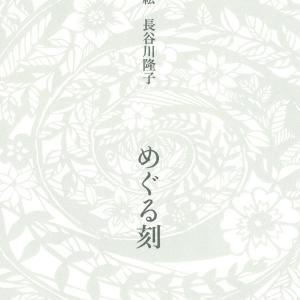 長谷川隆子女史|めぐる刻