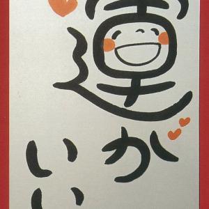 多田亜季子女史|喜びと感動の循環…笑い文字