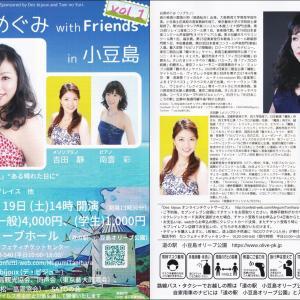 谷原めぐみ with Friends in 小豆島 vol.1