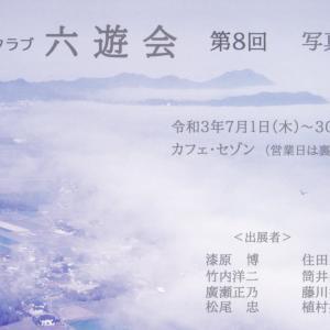 フォトクラブ六遊会 vol.8