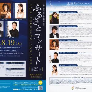 よんでん文化振興財団 ふるさとコンサート vol.25
