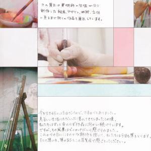 香川県立高松工芸高等学校美術科作品展2021