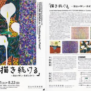 千田 豊実女史|演劇とのハーモニー