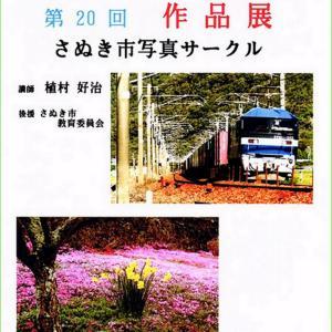 さぬき市写真サークル vol.20