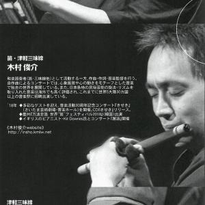 三人十色|1st CD発売記念ライヴ【四国初ツアー】