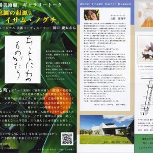 日本庭園と香川縁の世界的彫刻家、その関係を紐解く