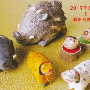 干支(亥)とお正月飾り展