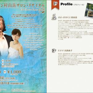 Café Classic in Kagawa vol.2|七夕に願い込めて