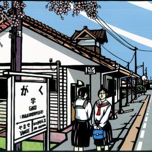 萩原 幹生氏|懐かしの鉄道駅舎