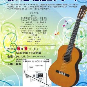 高松クラシックギタークラブ vol.11