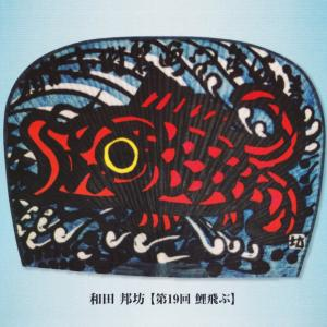 和田 邦坊と木版画