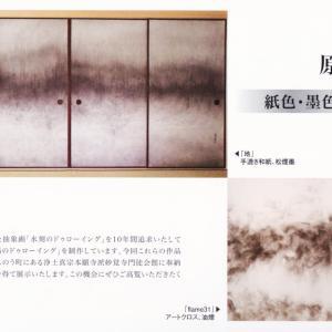 原 博史氏|紙色・墨色‐現象のドゥローイング