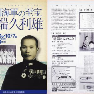 """""""帝国海軍の至宝"""" 樋端久利雄の生涯を辿る"""