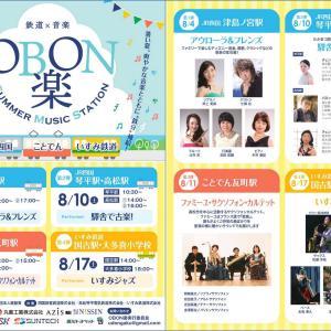 OBON楽 SUMMER MUSIC STATION vol.1