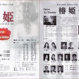 四国二期会オペラ公演 vol.45