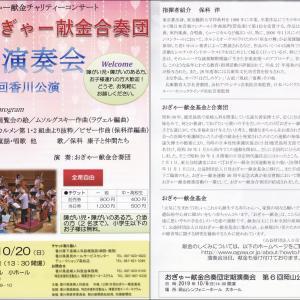 おぎゃー献金合奏団|チャリティ定期演奏会 vol.8