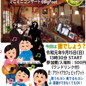 ミニミニコンサート @Big Foot