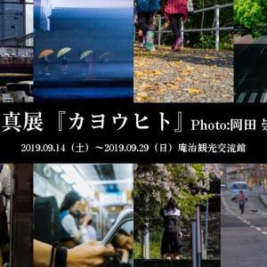 岡田 崇寛氏|カヨウヒト
