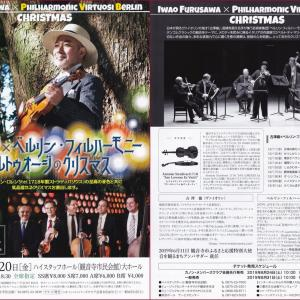 古澤 巌×ベルリン・フィルハーモニー ヴィルトゥオージ|気品溢れるクリスマス