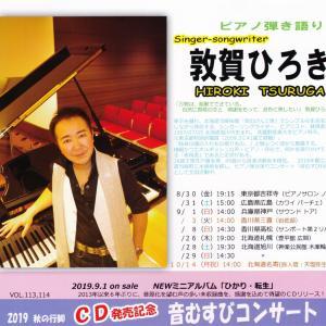 敦賀ひろき氏| ピアノ弾き語りライヴ vol.114