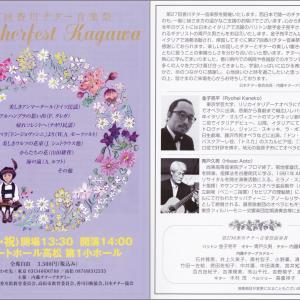 香川ツィター音楽祭 vol.27
