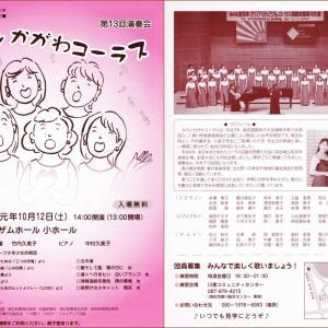 タウンかがわコーラス演奏会 vol.13